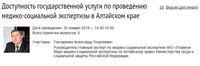 Форум Правительства Алтайского края