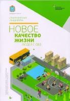 О создании Ресурсного центра для инвалидов в Алтайском крае