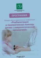 Об участии специалистов службы МСЭ по Алтайскому краю в проведении краевой научно-практической конференции
