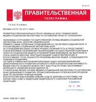 Службу МСЭ по Алтайскому краю со  100 – летним юбилеем поздравляет член Совета Федерации Федерального Собрания РФ А.Б. Карлин.